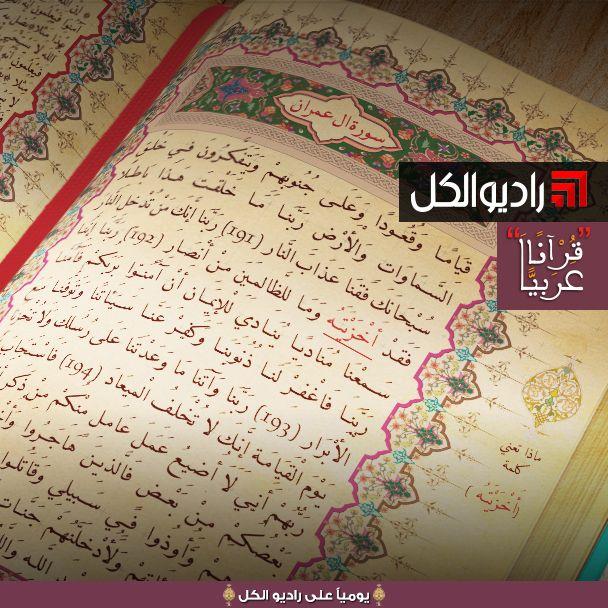 قرآناً عربياً : معنى كلمة أخزيته في القرآن الكريم