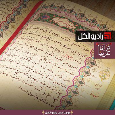 قرآناً عربياً : معنى كلمة المهاد في القرآن الكريم