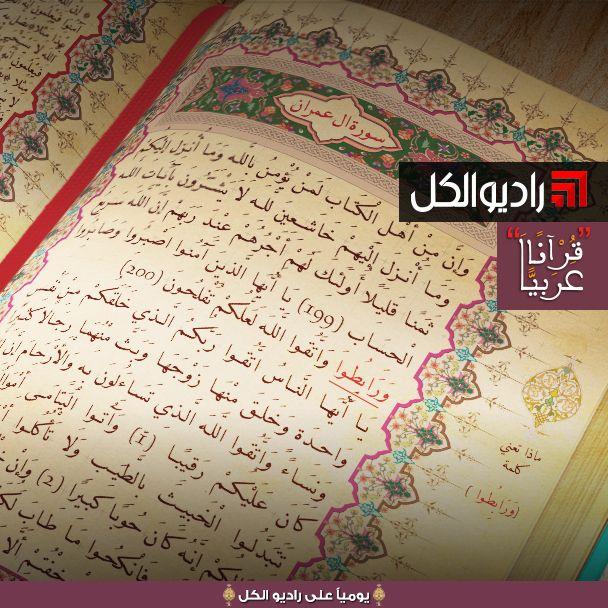 قرآناً عربياً : معنى كلمة ورابطوا في القرآن الكريم