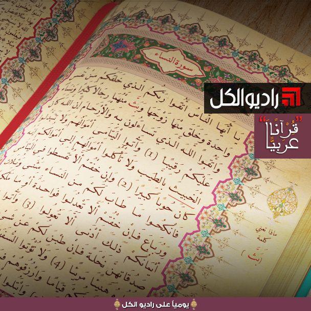 قرآناً عربياً : معنى كلمة بثّ في القرآن الكريم