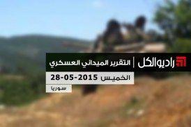 التقرير الشامل لآخر التطوّرات الميدانيّة والعسكرية في سوريا | الخميس 28-05-2015