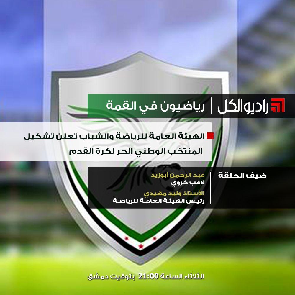 رياضيون في القمة : الكابتن مروان منى ومهمة قيادة المنتخب الوطني الحر لكرة القدم