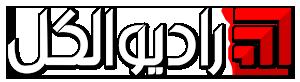 Radio Alkul