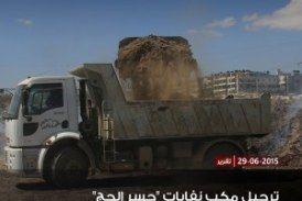 ترحيل مكب نفايات جسر الحج وسط مدينة حلب