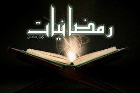 رمضانيات -18 رمضان – على راديو الكل