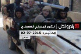 التقرير الشامل لآخر التطوّرات الميدانيّة والعسكرية في سوريا | الخميس 02-07-2015