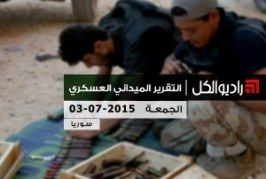 التقرير الشامل لآخر التطوّرات الميدانيّة والعسكرية في سوريا | الجمعة 03-07-2015