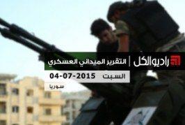 التقرير الشامل لآخر التطوّرات الميدانيّة والعسكرية في سوريا |  السبت 04-07-2015