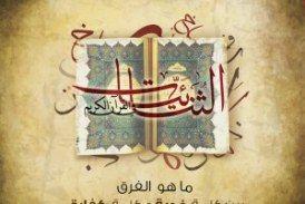الثنائيات : ماهو الفرق كلمة الاجهاد و كلمة القتال في القرآن الكريم