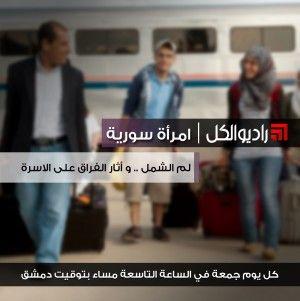امرأة سورية : لم الشمل .. و أثار الفراق على الاسرة