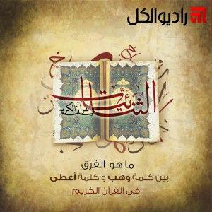 الثنائيات : ماهو الفرق كلمة وهب و كلمة اعطى في القرآن الكريم