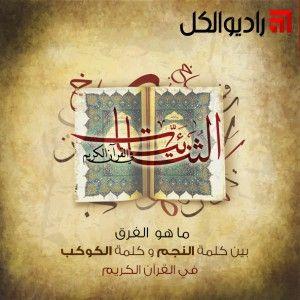 الثنائيات : ماهو الفرق كلمة النجم و كلمة الكوكب في القرآن الكريم