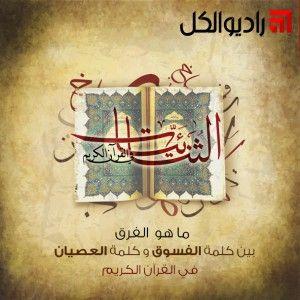 الثنائيات : ماهو الفرق كلمة الفسوق و كلمة العصيان في القرآن الكريم