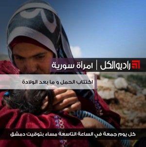 امرأة سورية : اكتئاب الحمل و ما بعد الولادة