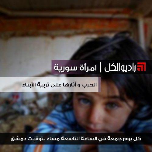 امرأة سورية : الحرب و أثارها على تربية الأبناء