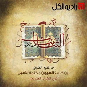 الثنائيات : ماهو الفرق كلمة العيون و كلمة الأعين في القرآن الكريم