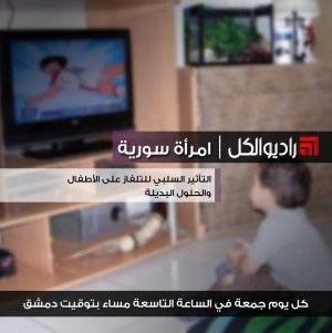 امرأة سورية : التأثير السلبي للتلفاز على الأطفال و الحلول البديلة