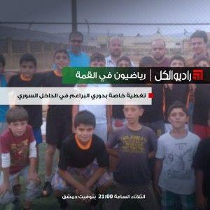 رياضيون في القمة : تغطية خاصة بدوري البراعم في الداخل السوري