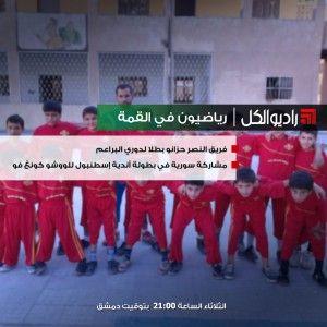 رياضيون في القمة : فريق النصر حزانو بطلا لدوري البراعم