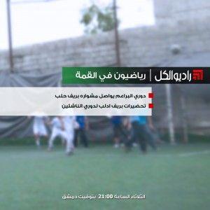 رياضيون في القمة : دوري البراعم يواصل مشواره بريف حلب