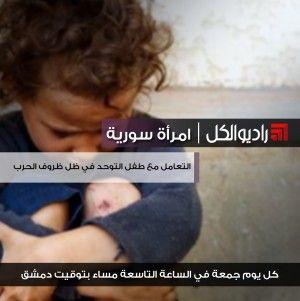 امرأة سورية : التعامل مع طفل التوحد في ظل ظروف الحرب