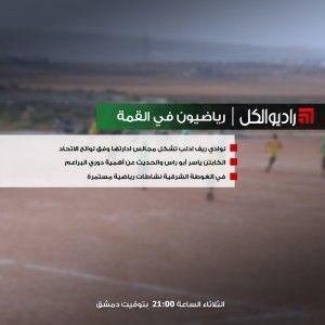 رياضيون في القمة : نوادي ريف ادلب تشكل مجالس ادارتها وفق لوائح الاتحاد