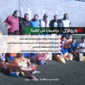 رياضيون في القمة : نادي السلام بطلا لدوري البراعم بريف حلب