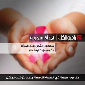 امرأة سورية : سرطان الثدي عند المرأة مخاوف و إمكانية العلاج