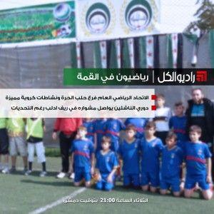 رياضيون في القمة : الأتحاد الرياضي العام فرع حلب الحرة ونشاطات كروية مميزة