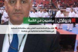 رياضيون في القمة : لقاء مع الحكم احمد العلي