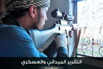 التقرير الشامل لآخر التطوّرات الميدانيّة والعسكرية في سوريا   الاثنين 26-11-2015