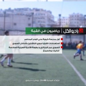 رياضيون في القمة : أول مدرسة كروية بحي الوعر المحاصر