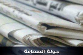 جولة الصحافة على راديو الكل   الأربعاء 25-11-2015