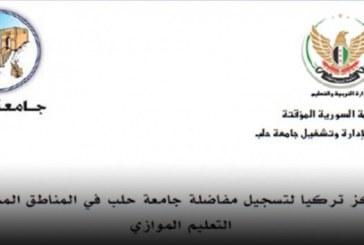 جامعة حلب تعلن عن مراكز التسجيل على مفاضلة التعليم الموازي في 4 ولايات تركية