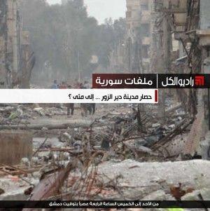 ملفات سورية : حصار مدينة دير الزور … إلى متى ؟