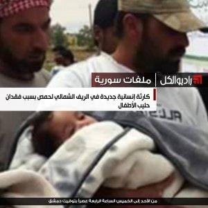 ملفات سورية : كارثة إنسانية جديدة في الريف الشمالي لحمص بسبب فقدان حليب الأطفال