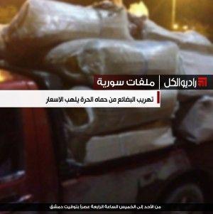 ملفات سورية: تهريب البضائع من حماه الحرة يلهب الاسعار