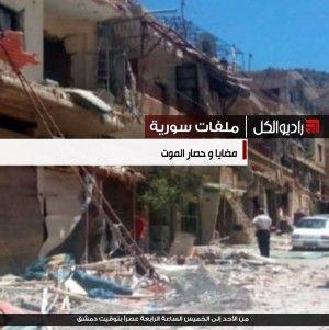 ملفات سورية : مضايا و حصار الموت