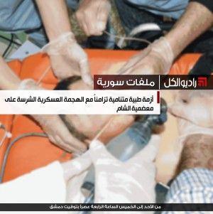 ملفات سورية : أزمة طبية متنامية تزامناً مع الهجمة العسكرية الشرسة على معضمية الشام