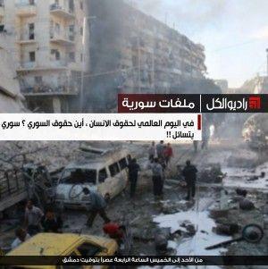 ملفات سورية : في اليوم العالمي لحقوق الانسان ، أين حقوق السوري ؟ سوري يتسائل !!