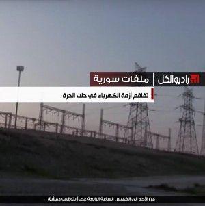 ملفات سورية : تفاقم أزمة الكهرباء في حلب الحرة