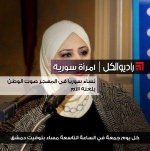 امرأة سورية : نساء سوريا في المهجر صوت الوطن بلغته الام
