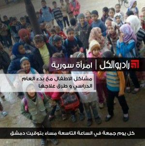 امرأة سورية : مشاكل الاطفال مع بدء العام الدراسي و طرق علاجها
