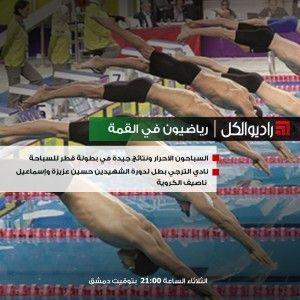 رياضيون في القمة : السباحون الاحرار ونتائج جيدة في بطولة قطر للسباحة