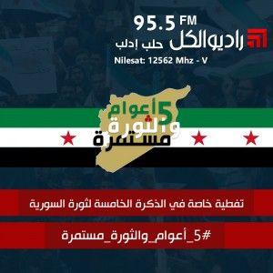 تفطية خاصة في الذكرة الخامسة للثورة السورية – الجمعة 18-03-2016