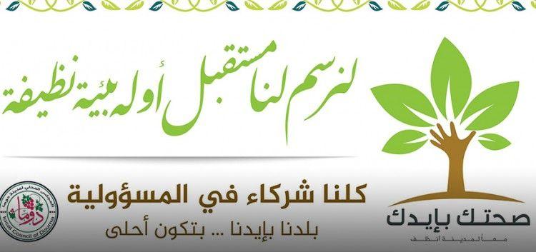 """""""صحتك بإيدك"""".. حملة توعوية برعاية المجلس المحلي لمدينة دوما"""