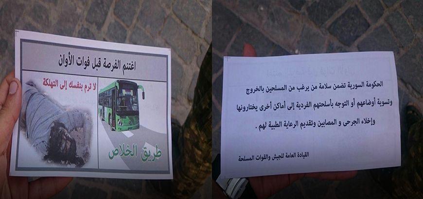 """في حركة استفزازية.. النظام يلقي مناشير يطالب ثوار حلب مغادرة المدينة أو """"تسوية أوضاعهم"""""""