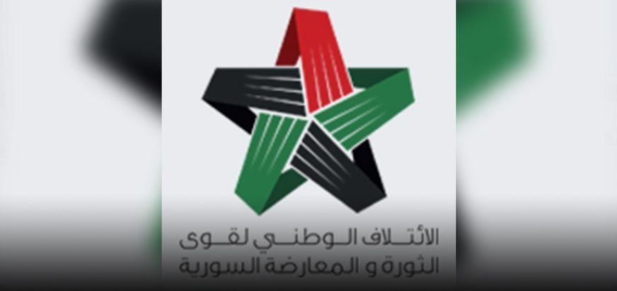الائتلاف: مبادرة الأمم المتحدة قاصرة وتتزامن مع عمليات التهجير بريف دمشق