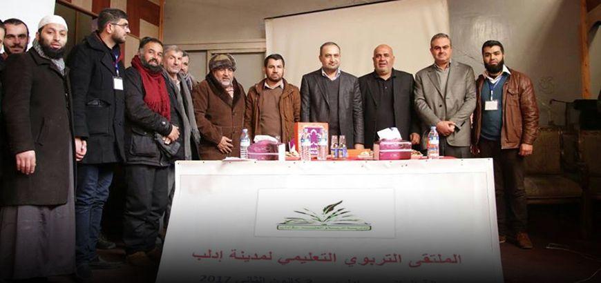 انطلاق (الملتقى التربوي) الأول في محافظة إدلب من أجل الحصول على تعليم أفضل