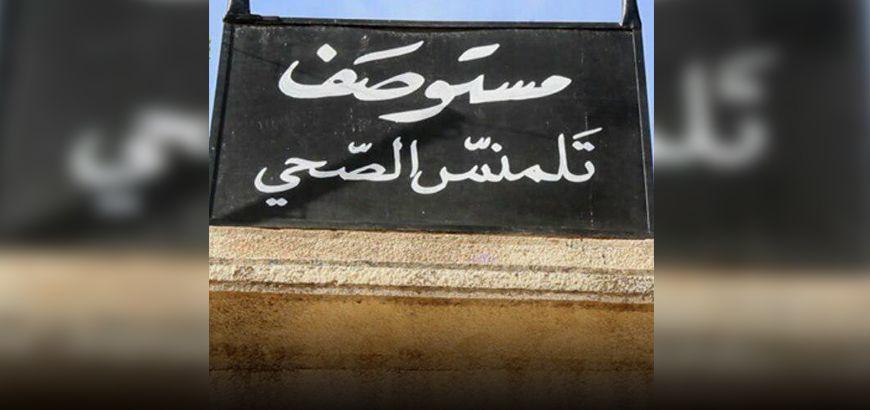 المستوصف الصحي في بلدة تلمنس بريف إدلب يقدم رعايته بالمجان